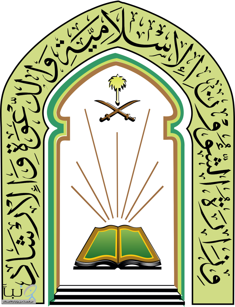 محاضرة بالشؤون الإسلامية #بنجران غداً