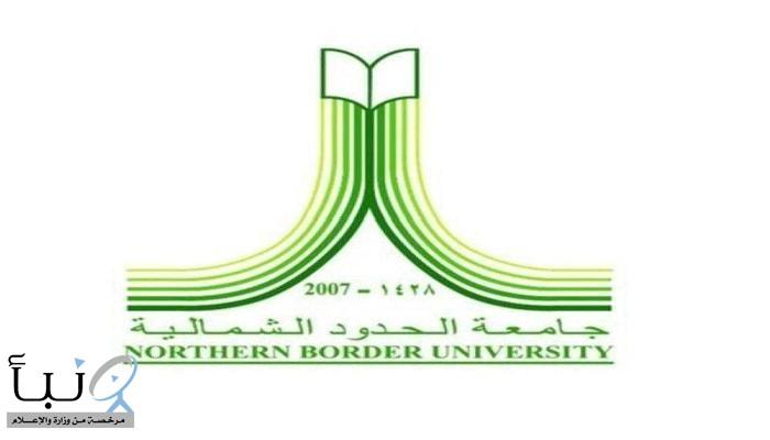 """""""خدمة العملاء"""" دورة تدريبية افتراضية بجامعة الحدود الشمالية"""