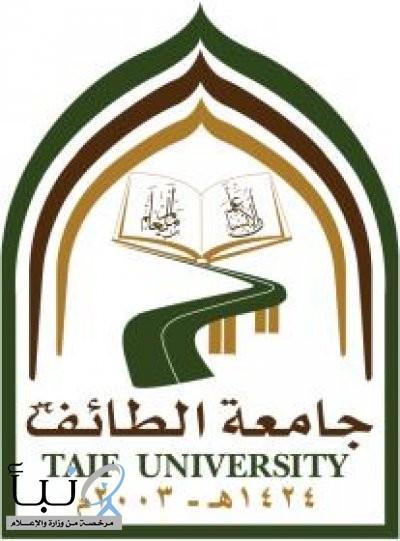 #جامعة_الطائف .. تنظم دورة بناء الصورة الذهنية عن بعد اليوم