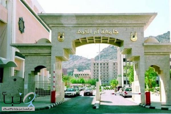جامعة أم القرى تحدد ضوابط الفصل الأول للعام الدراسي المقبل 1442هـ