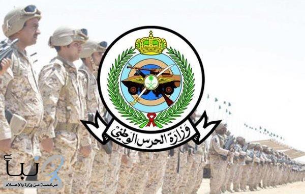 وزارة الحرس الوطني تنفي صحة المنشور المتداول عن وظائف شاغرة لديها