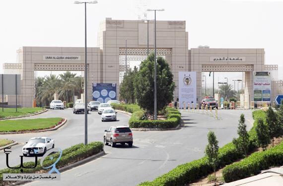 #جامعة_أم_القرى: الدراسة عن بُعد خلال الفصل الأول.. والاختبارات حضورية