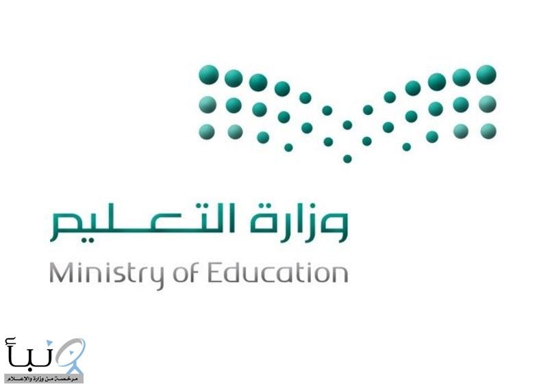 #وزارة_التعليم تعلن تأجيل تسجيل الأطفال في مرحلة #رياض_الأطفال لمدة أسبوع
