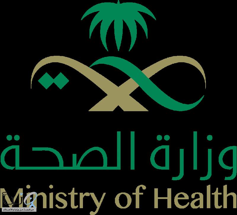 """وزارة الصحة: أكثر من نصف مليون مستفيد من خدمات عيادات """" تطمن"""" ومراكز"""" تأكد"""""""