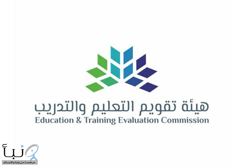 """""""تقويم التعليم والتدريب"""" تدشن عددًا من مشاريع الاعتماد الأكاديمي لبرامج جامعة المعرفة"""
