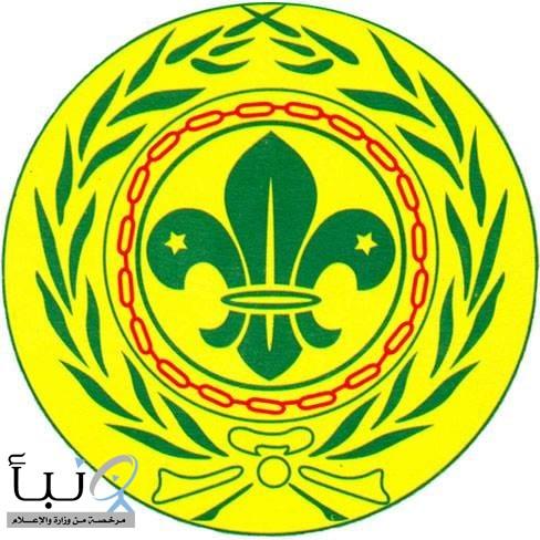 جمعية الكشافة تشارك في اجتماع مفوضي ومسؤولي البرامج وتنمية المراحل