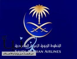 #الخطوط_السعودية: جميع الرحلات الجوية الدولية مازالت معلقة حتى إشعار آخر