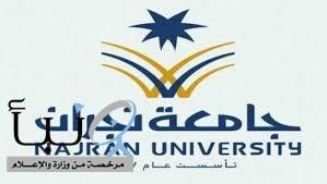 #جامعة_نجران تبدأ إجراءات قبول خريجي الثانوية الاثنين المقبل