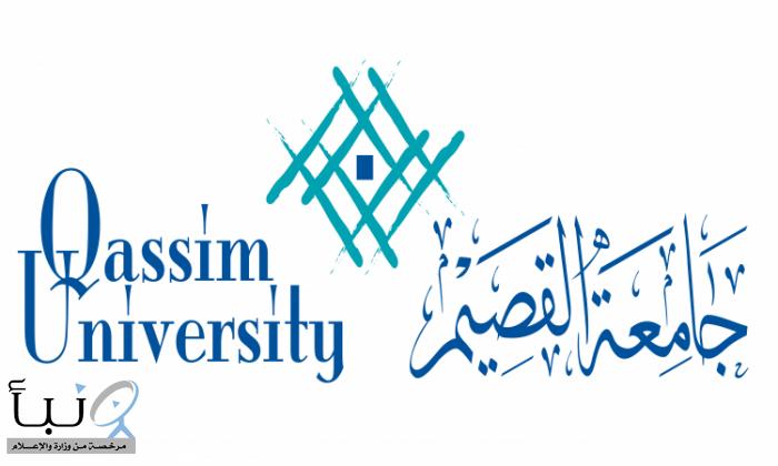 #جامعة_القصيم تفتح باب التقديم على 8 برامج ماجستير بالتعاون مع جامعة المستقبل