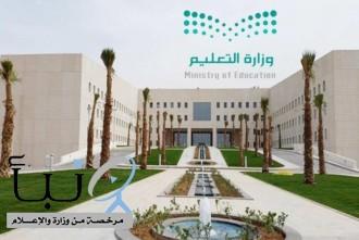 وزارة التعليم تنهي إجراءات نقل 2806 معلمين ومعلمات لسد الاحتياج