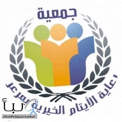 #جمعية_رعاية_الأيتام_بعرعر تواصل البرنامج الصيفي الافتراضي لأكثر من ١٥٠ يتيماً