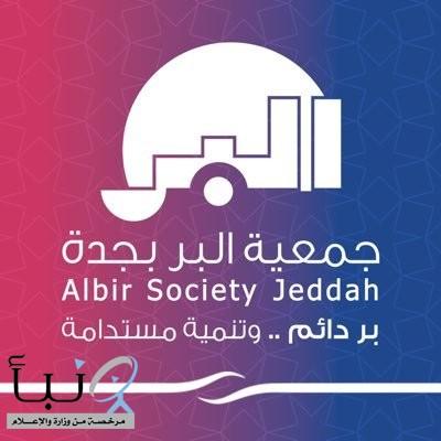 #جمعية_البر_بجدة تقدم خدماتها لـ 86 ألف مستفيد