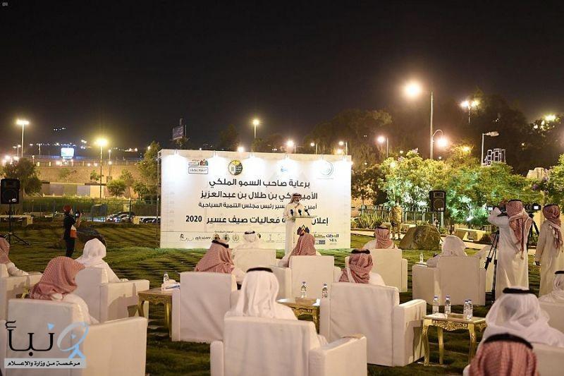 أمير منطقة عسير يعلن انطلاق فعاليات صيف عسير 2020