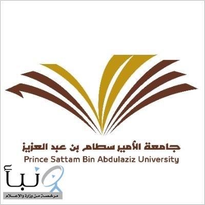 جامعة سطام ب #الخرج تعلن  موعد بدء القبول للعام الجامعي 1442هـ