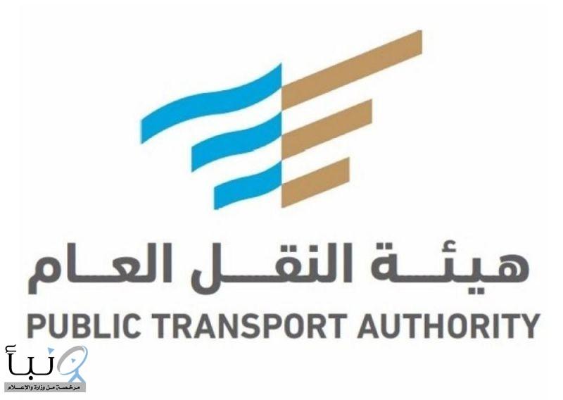 #هيئة_النقل تبدأ صرف مخصصات دعم الأفراد العاملين في أنشطة نقل الركاب