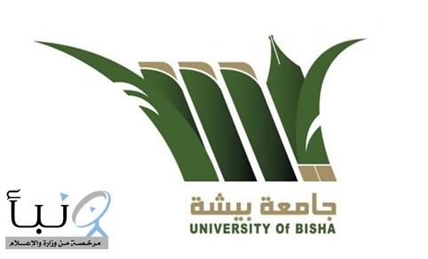جامعة #بيشة فتح باب القبول للطلاب والطالبات للعام الجامعي القادم