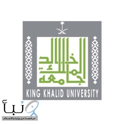 اختتام المعسكر الصيفي الافتراضي بجامعة الملك خالد
