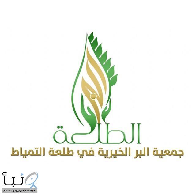"""#جمعية_البر_في_طلعة_التمياط تطلق مشروع """"غِنى"""" بدعم من بنك التنمية الاجتماعية"""