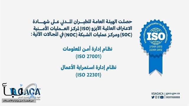 #هيئة_الطيران المدني تحصل على شهادة الآيزو في أمن المعلومات واستمرارية الأعمال