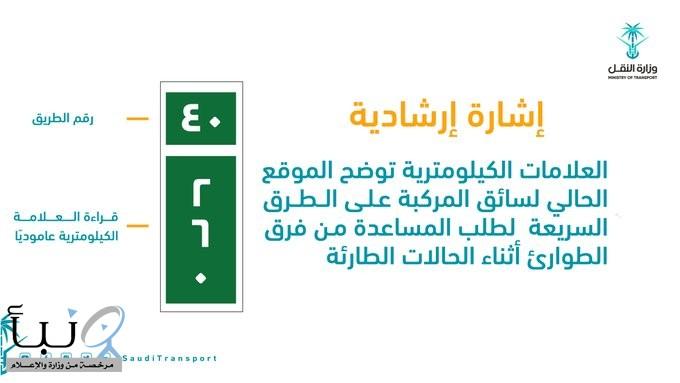 «#النقل» توضح المقصود ب«العلامة الكيلومترية» على الطرق السريعة