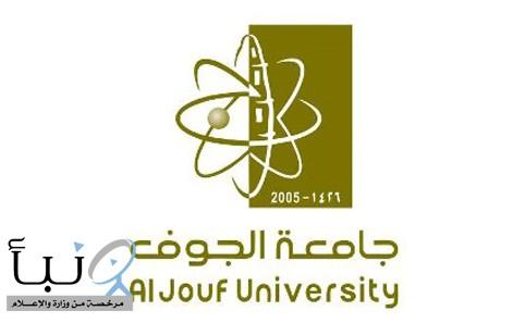 #جامعة_الجوف تعلن موعد القبول لمرحلة البكالوريوس للعام الجامعي القادم