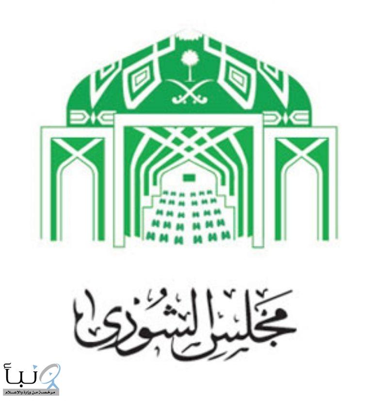 """الشورى يناقش """"عن بعد"""" عددًا من الموضوعات في جلساته الأسبوع القادم"""