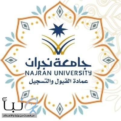 """#جامعة_نجران تقدم خدمة """"استفسار عن القبول"""" لجميع شرائح المجتمع"""