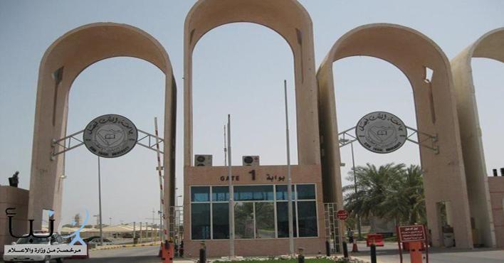 فتح باب القبول بجامعة الملك فيصل بعد غد
