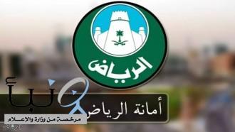 «#أمانة_الرياض»: سنتخذ الإجراءات القانونيّة بحق من ساهم في تداول وثيقة رسمية