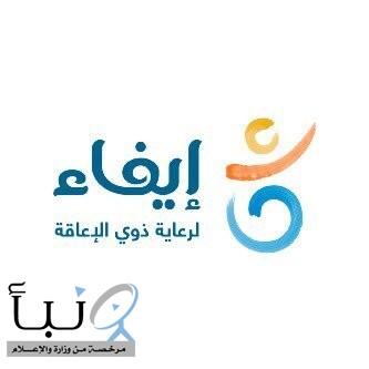 """#جمعية_إيفاء_بالمنطقة_الشرقية تشارك بملتقى """" دعم أسر ذوي الإعاقة في الأزمات """" الافتراضي"""