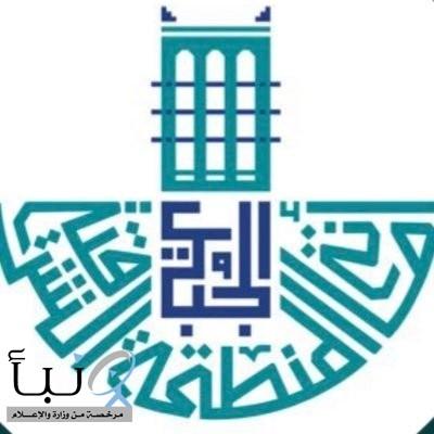 إغلاق 75 منشأة تجارية ومصادرة 486 كجم مواد غذائية في #الجبيل
