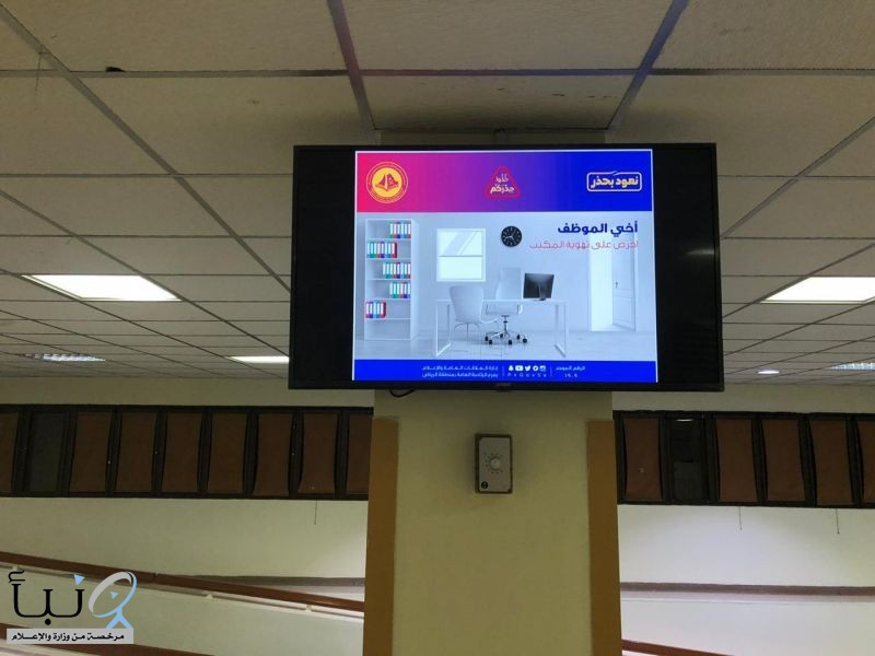 هيئة الأمر بالمعروف بمحافظة #الأفلاج تفعل حملة «خذوا حذركم»