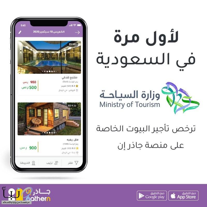 #لأول مرة في السعودية منصة #جاذر_إن تحصل على ترخيص تأجير البيوت الخاصة من وزارة السياحة