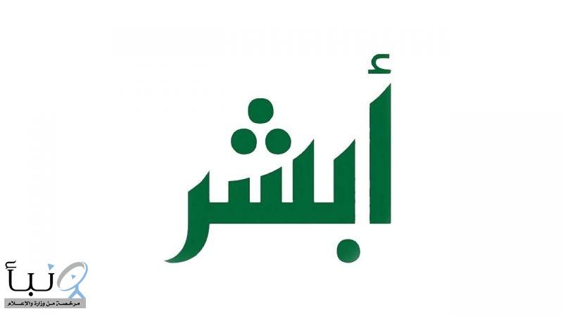 «#أبشر» تحدد الإجراءات المطلوبة من أصحاب البصمة المرفوضة
