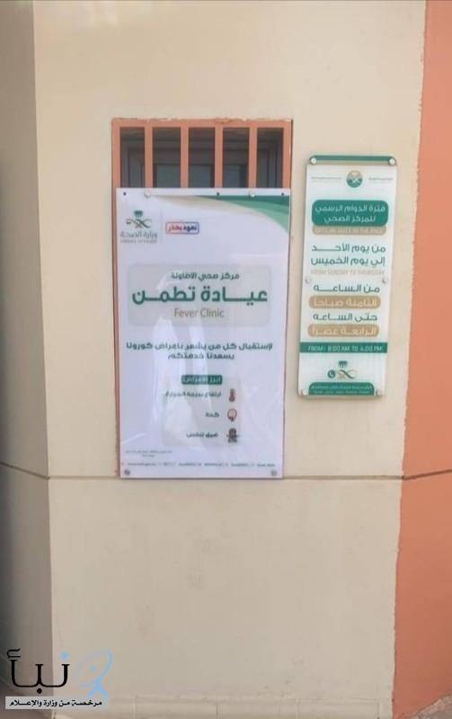 #الباحة تخصص 9 عيادات لفحص كورونا #كورونا