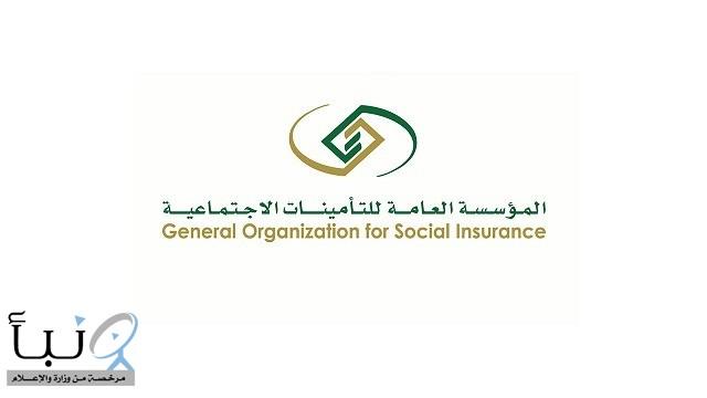 #التأمينات توضح  قيمة تعويض العاملين المتضررين من كورونا