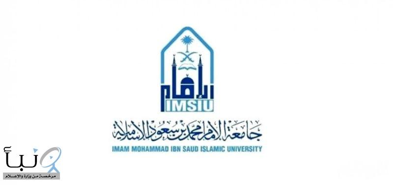 بدء القبول في #جامعة_الإمام محمد بن سعود