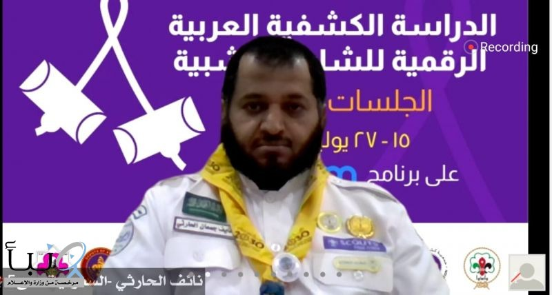 بدء الجلسات النظرية بالدراسة الكشفية العربية الرقمية للشارة الخشبية