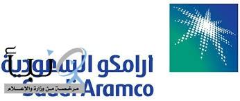 أرامكو تعلن موعد نقل الأسهم المجانية إلى المحافظ الاستثمارية للمستثمرين السعوديين الأفراد