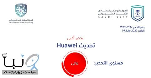 """""""الأمن السيبراني"""" يصدر تحذير أمني بخصوص تحديث في منتجات Huawei"""