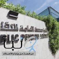 «#التقاعد» توقع أكبر صفقة للتمويل العقاري في المملكة