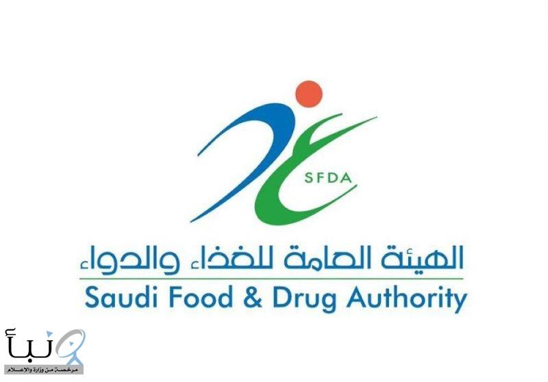 #الهيئة العامة للغذاء والدواء تلزم مستوردي الأدوية بالعربات المبردة