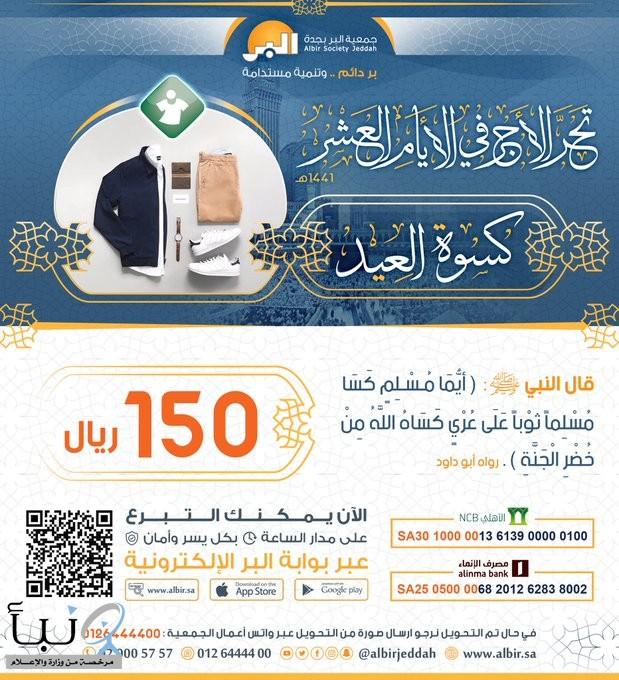 """بر #جدة تبدأ حملتها الموسمية لمشروعي """"كسوة العيد"""" و """"عيدية يتيم"""""""