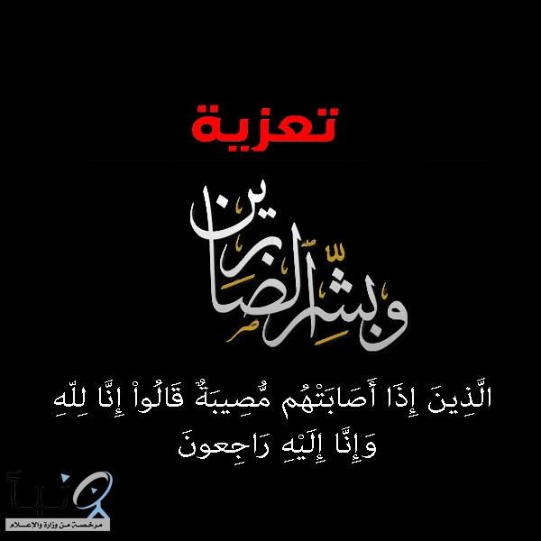 أم تركي بنت جفيران بن محمد الحقباني  في ذمة الله