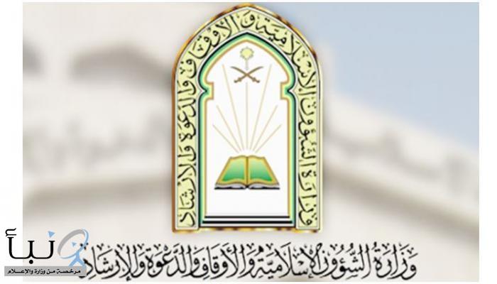 """"""" صفة الحج """" محاضرة للشؤون الإسلامية بالجوف"""