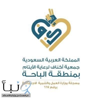 #جمعية_أكناف  بالباحة تصرف المساعدة الشهرية لـ 1413 يتيماً ويتيمة