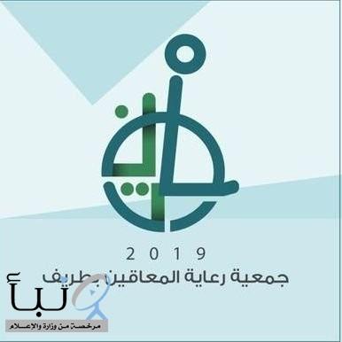 جمعية رعاية المعاقين #بطريف توزع كسوة العيد على مستفيديها