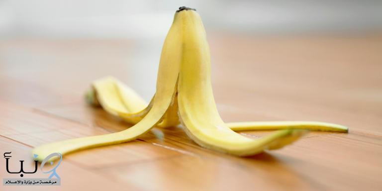 فوائد ذهبية لقشر الموز