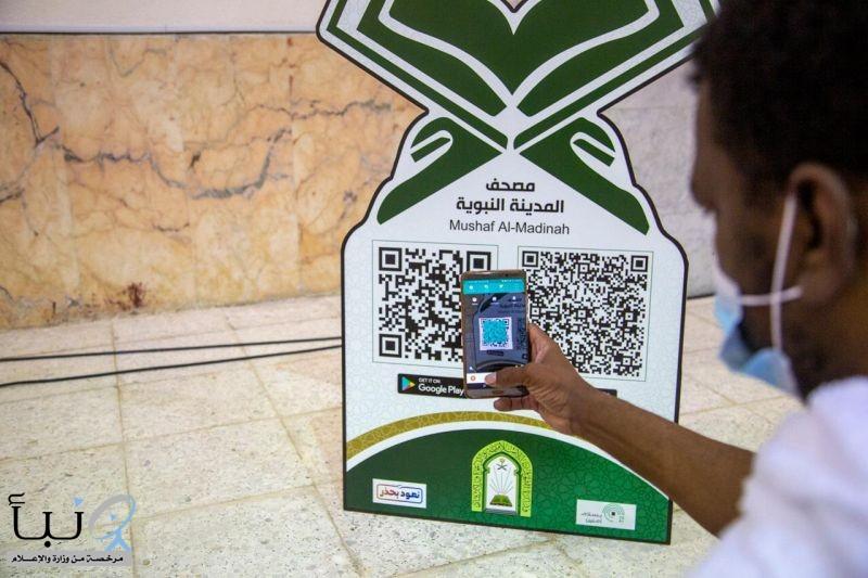 حجاج بيت الله يحملون تطبيق مصحف المدينة النبوية عبر شاشات الإسلامية التفاعلية بمسجد نمرة