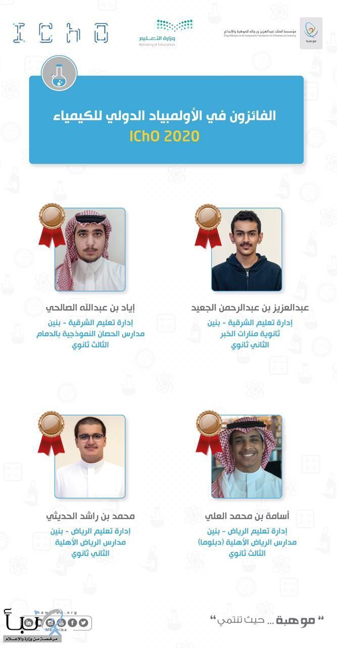 """طلاب """"موهبة"""" يرفعون رصيد الوطن في أولمبياد الكيمياء الدولي إلى 29 ميدالية"""